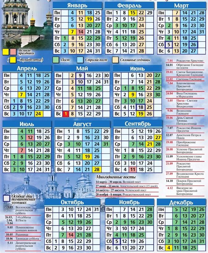 Православный календарь на 2018 год Посмотреть выбор в