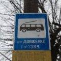 ТТУ визначилося з місцями встановлення нових зупинок у Житомирі. Список адрес