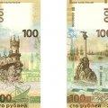 Крим наш? У Росії випустили банкноту, присвячену анексованому Криму