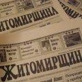 Обласна рада забирає у газети «Житомирщина» своє майно площею 1800 кв. м, яке здається в суборенду