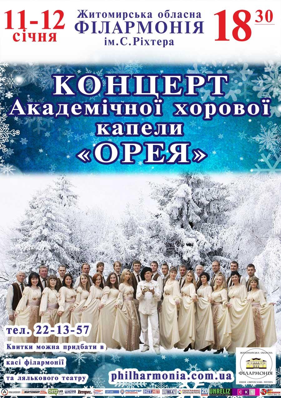 """Житомирян запрошують на концерт """"Ореї"""""""