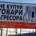 Замість російських товарів на вітринах з'являться їх аналоги з Білорусі, Молдови та Польщі