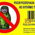 За російські гостинці на митниці не штрафуватимуть