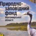 У Житомирі презентують довідник про природно-заповідний фонд області