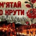 Сегодня в Украине чтут память Героев Крут