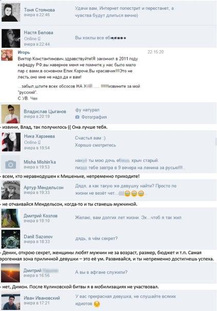 """Несовершеннолетняя студентка из """"ДНР"""" и пожилой преподаватель стали хитом интернета: Мама знает, что я сплю с пенсионерами"""