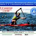 У Житомирі змагання з веслування на байдарках і каное ім. С.З. Ліміновича отримали статус всеукраїнських