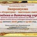 До 145-річчя Лесі Українки в Житомирі влаштують мистецьке свято «Українка в дитячому серці»