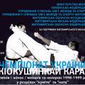 Житомир прийматиме Чемпіонат України з кіокушинкай карате