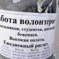 Чому волонтери не захищають маленького українця?