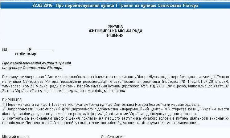 В Житомирі може з'явитись вулиця Святослава Ріхтера
