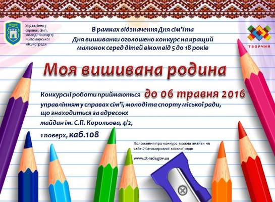 У Житомирі стартував прийом заявок на участь у конкурсі «Моя вишивана родина»