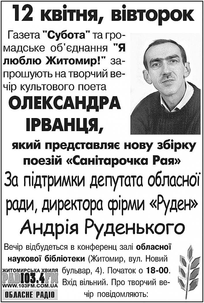 У Житомир їде Олександр Ірванець