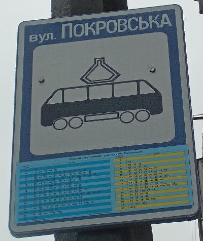 У Житомирі на зупинках з'явиться розклад руху трамваїв