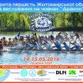 У Житомирі на вихідних змагатимуться веслувальники з усієї України