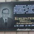 У Черняхові відбувся всеукраїнський шаховий меморіал, присвячений пам'яті Миколи Кондратюка
