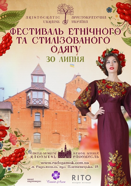В Радомишлі проведуть фестиваль «Аристократична Україна»