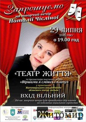 У Житомирі відбудеться творчий вечір поетеси Наталії Чісліної