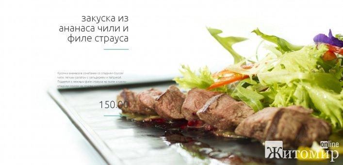 У Житомирі можна скуштувати страви з дієтичного, хоча й недешевого м'яса страуса