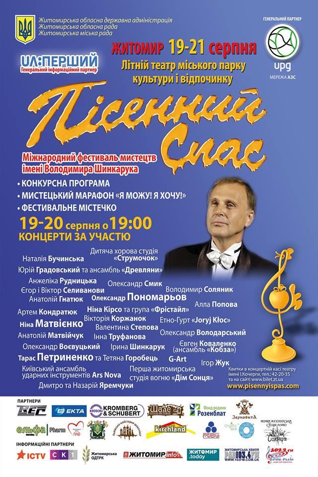 У Житомирі завтра розпочинається Міжнародний фестиваль «Пісенний Спас»