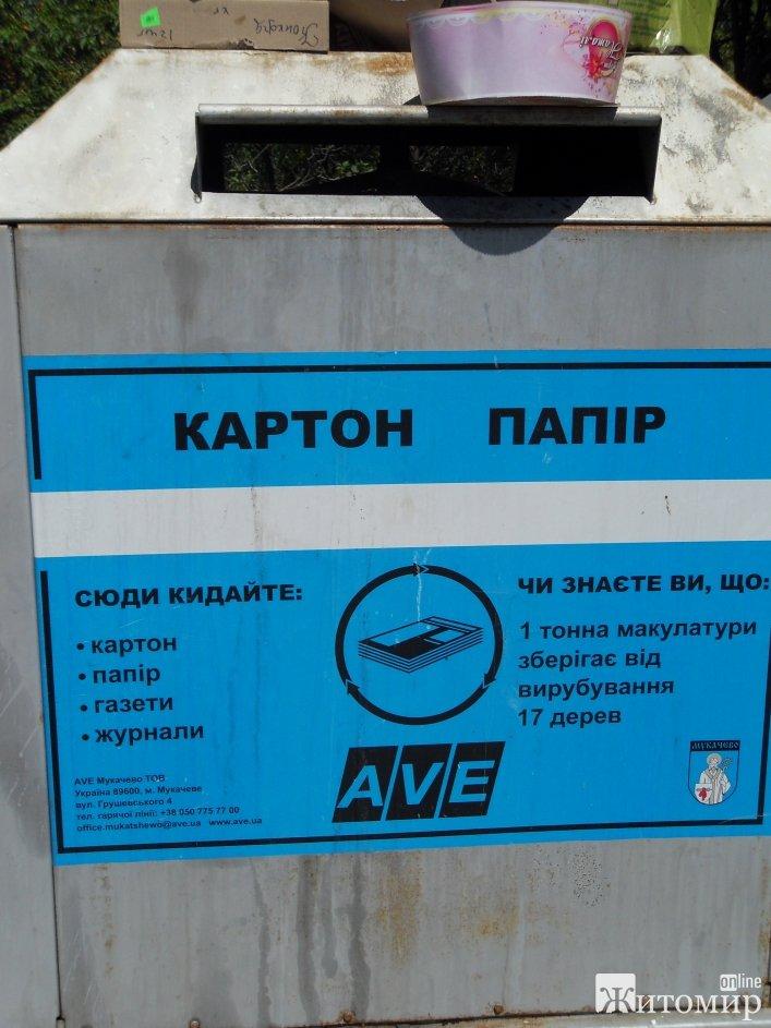 Коли у Житомирі навчаться сортувати сміття? ФОТОФАКТ