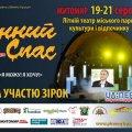 Три дні у Житомирі проходитиме ІІ Міжнародний фестиваль мистецтв «Пісенний Спас» ім. Володимира Шинкарука