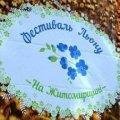 Всеукраїнський фестиваль льону проведуть у Коростенському районі