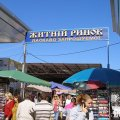 Де пропав директор житомирського Житнього ринку пан Третьяк?