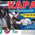 Житомир на вихідних вперше прийматиме всеукраїнський фестиваль з карате