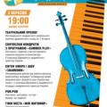 У центрі Житомира на День міста відбудеться культурна версія свята