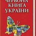 У Житомирській області 125 рослин і 40 видів рослин занесені до Червоної книги України