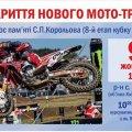 Під Житомиром відкриють новий мототрек та проведуть кубок України з мотокросу