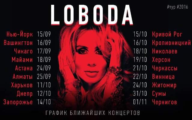 У Житомирі LOBODA виступить на підтримку нового альбому