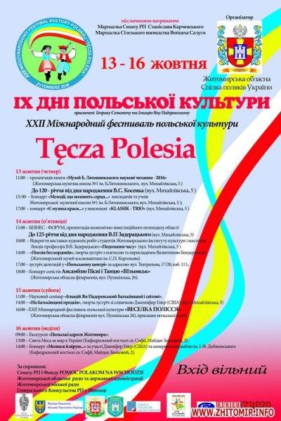 У Житомирі відбудеться Міжнародний фестиваль польської культури «Веселка Полісся»