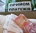 З початку року жителі Житомирської області сплатили за компослуги понад 700 млн грн