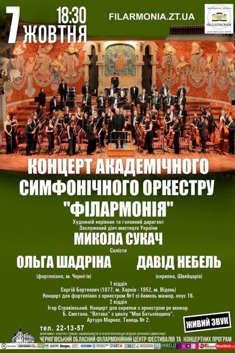 У Житомирській філармонії сьогодні відбудеться симфонічний концерт