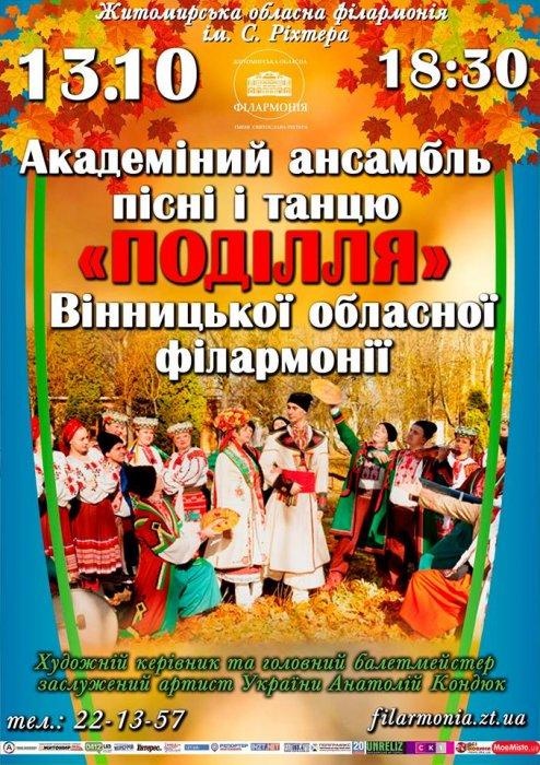У Житомирській філармонії сьогодні виступить академічний ансамбль «Поділля» з Вінниці