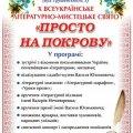 Коростень запрошує на Всеукраїнське літературно-мистецьке свято «Просто на Покрову»