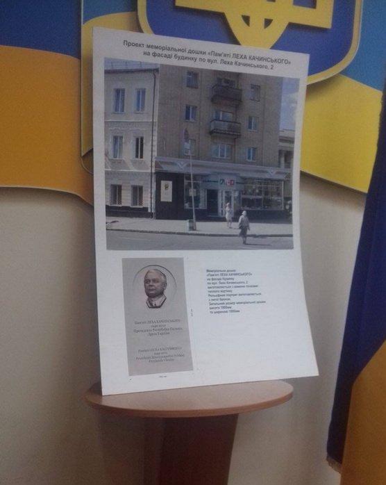На будинку міської прокуратури Житомира встановлять пам'ятну дошку польському президенту