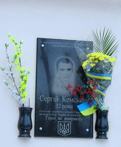 У Коростені вшанували пам'ять Героя України Сергія Кемського