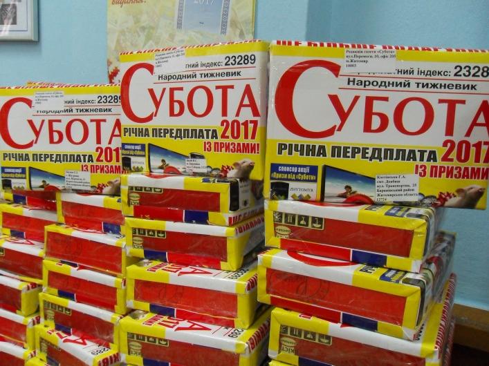У різні куточки Житомирської області відправили 100 солодких подарунків від газети «Субота»