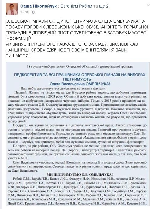 В Олевську гімназія відкрито підтримує мера на виборах об'єднаної громади: кандидату закидають адмінресурс