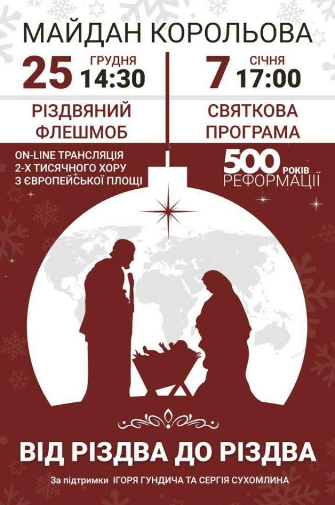 На майдані Корольова житомиряни святкуватимуть Різдво 25 грудня та 7 січня