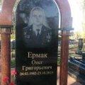 В Житомирі відкриють меморіальну дошку загиблому бійцю 30-ї бригади Єрмаку