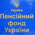 Незабаром на Житомирщині відкриються кілька оновлених офісів обслуговування Пенсійного фонду