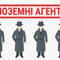 Хто такі іноземні агенти: досвід США
