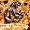 Порошенко присвоїв звання українським жінкам «Мати-героїня». Двоє із Житомирської області