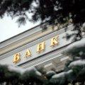 Как будут работать банки в новогодние праздники