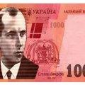 Чи знають у Житомирі, хто буде на новій банкноті в 1000 гривень?