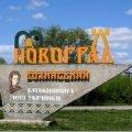 Серед міст, які надають найбільшу фінансову допомогу по «теплим» кредитам – райцентр Житомирської області
